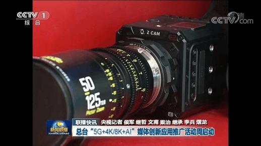 """活动会议摄像 5G+4K/8K+AI丨""""国货之光""""Z CAM 荣登新闻联播"""